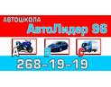 АвтоЛидер 96, автошкола