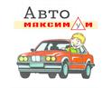 Авто-Максимум, автошкола