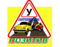 Автошкола «Позитив»