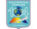 МАОУ– гимназия № 104 «Классическая гимназия»