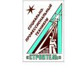 ГАПОУ СО «Социально-профессиональный техникум «Строитель»