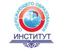 НОЧУ ДПО «Институт опережающего образования»
