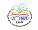 школа «Источник»