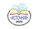 Негосударственное общеобразовательное учреждение школа «Источник»