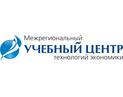 Межрегиональный учебный центр технологий экономики