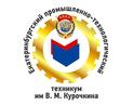 Екатеринбургский  промышленно-технологический техникум им.В.М.Курочкина