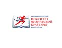 Екатеринбургский институт физической культуры (филиал УралГУФК)