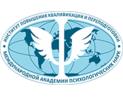 Институт повышения квалификации и переподготовки Международной Академии Психологических наук