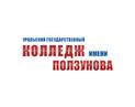 Уральский колледж им. Ползунова