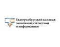Екатеринбургский колледж экономики статистики и информатики