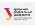 ФГАОУ ВО «УрФУ имени первого Президента России Б.Н. Ельцина» или УрФУ