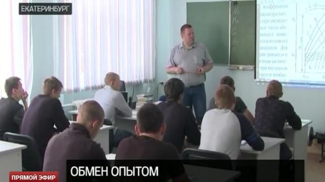 Фонд Эберхарда Щёка в Уральском колледже технологий и предпринимательства